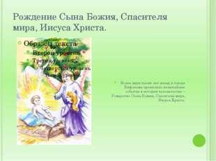 Рождение Сына Божия, Спасителя мира, Иисуса Христа. Более двух тысяч лет наза