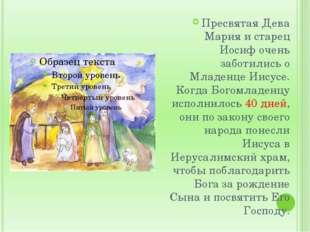 Пресвятая Дева Мария и старец Иосиф очень заботились о Младенце Иисусе. Когд