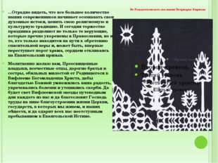 Из Рождественского послания Патриарха Кирилла …Отрадно видеть, что все больше