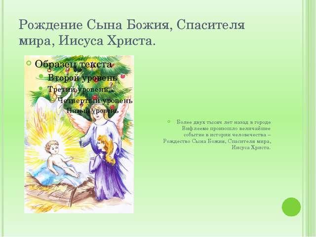 Рождение Сына Божия, Спасителя мира, Иисуса Христа. Более двух тысяч лет наза...