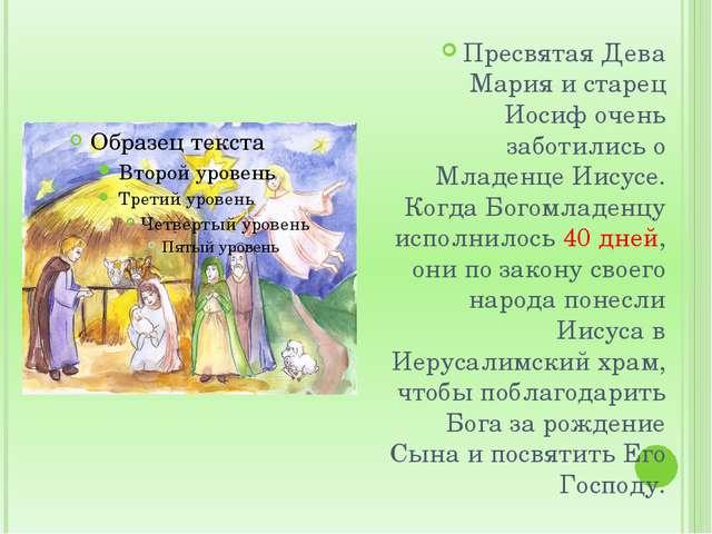 Пресвятая Дева Мария и старец Иосиф очень заботились о Младенце Иисусе. Когд...
