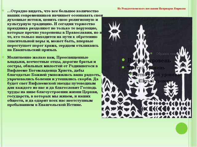 Из Рождественского послания Патриарха Кирилла …Отрадно видеть, что все больше...