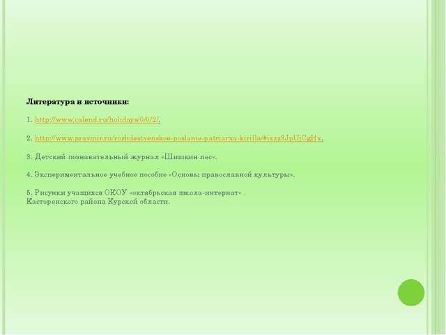 Литература и источники: 1. http://www.calend.ru/holidays/0/0/2/. 2. http://ww...