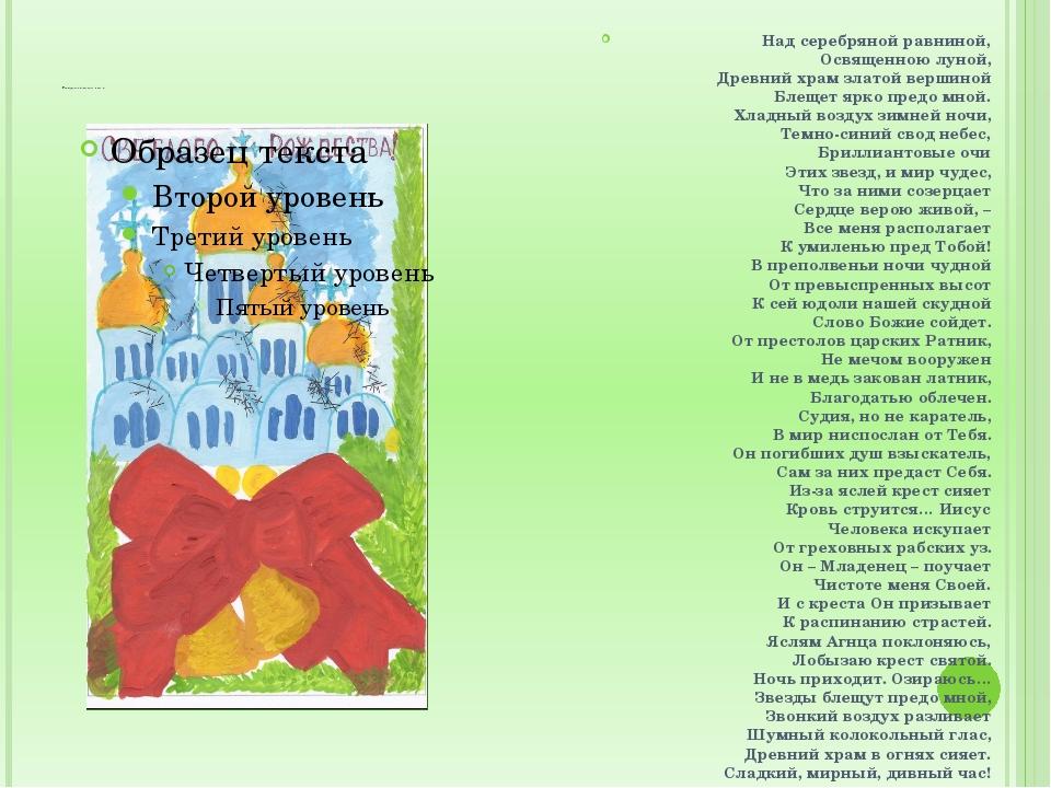 Рождественская ночь Над серебряной равниной, Освященною луной, Древний храм...