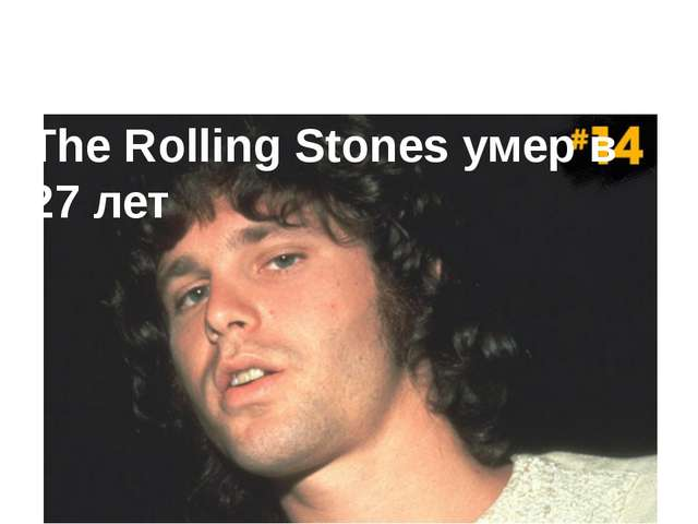 Брайан Джонс – основатель The Rolling Stones умер в 27 лет