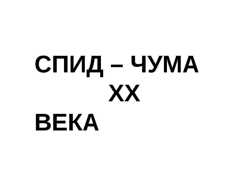 СПИД – ЧУМА XX ВЕКА