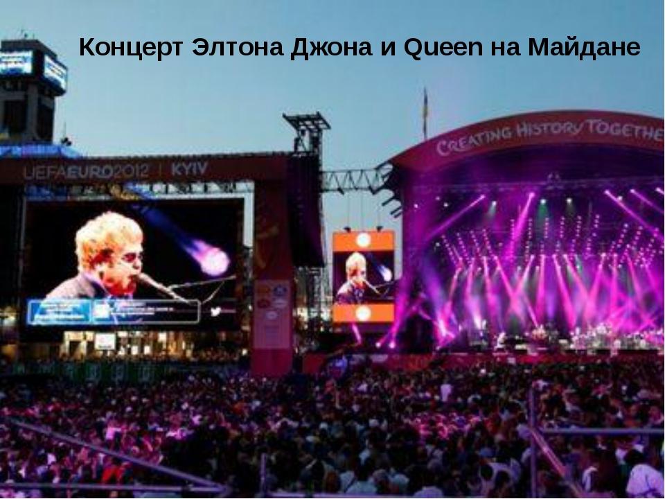 Концерт Элтона Джона и Queen на Майдане