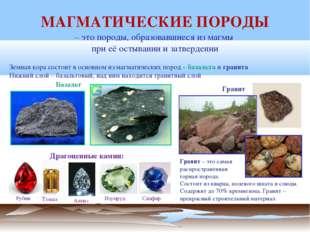 – это породы, образовавшиеся из магмы при её остывании и затвердении Земная к