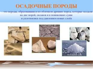– это породы, образовавшиеся из обломков древних пород, которые оседали на д