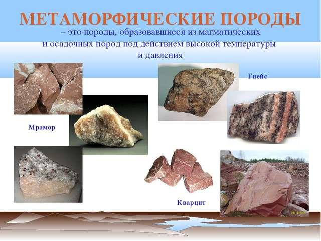 – это породы, образовавшиеся из магматических и осадочных пород под действие...