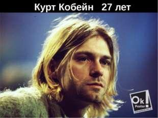 Курт Кобейн 27 лет