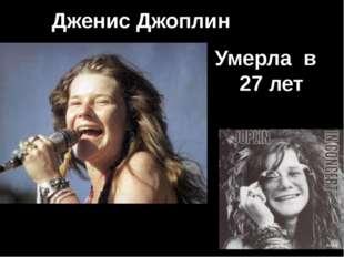 Дженис Джоплин Умерла в 27 лет