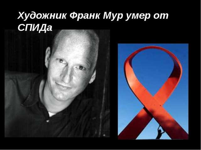 Художник Франк Мур умер от СПИДа