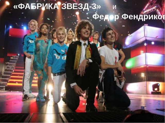Федор Фендриков «ФАБРИКА ЗВЕЗД-3» и
