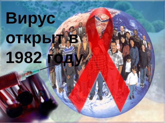 Вирус открыт в 1982 году