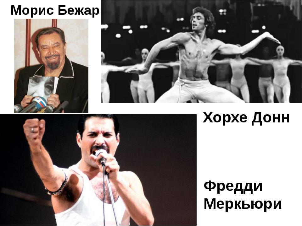 Морис Бежар Фредди Меркьюри Хорхе Донн