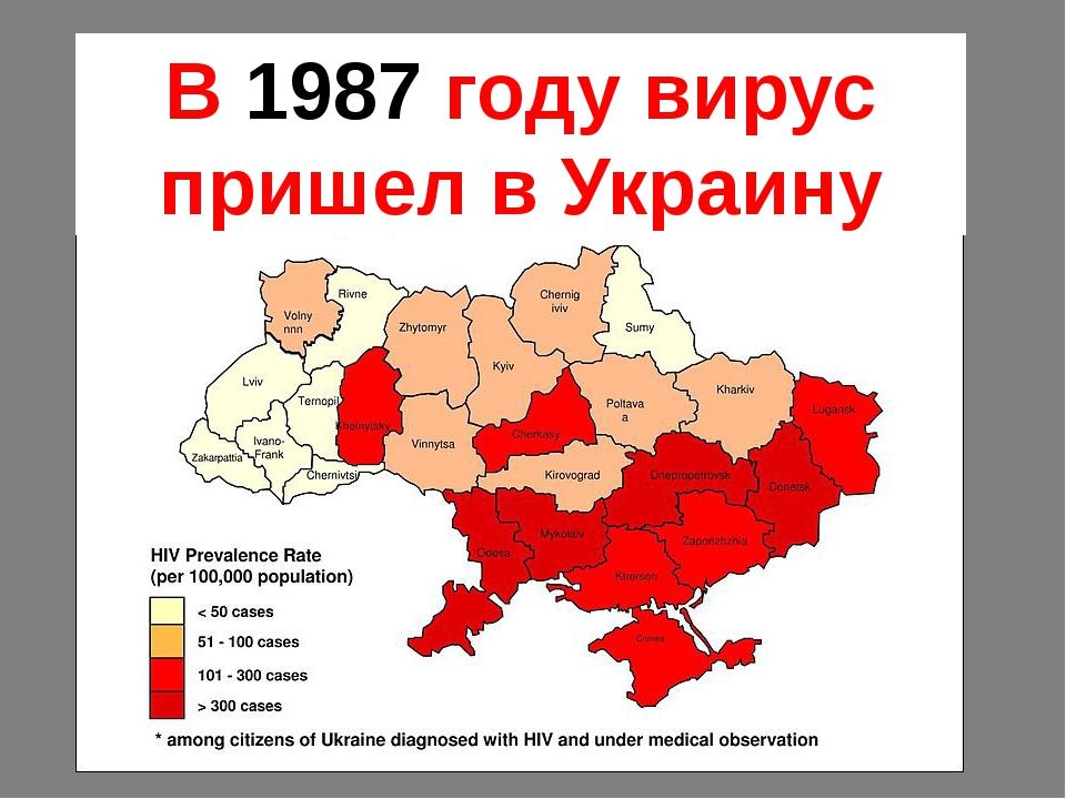 В 1987 году вирус пришел в Украину
