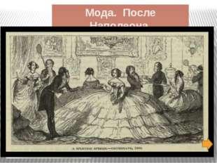 Мода. После Наполеона.