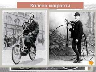 Колесо скорости