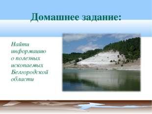 Домашнее задание: Найти информацию о полезных ископаемых Белгородской области