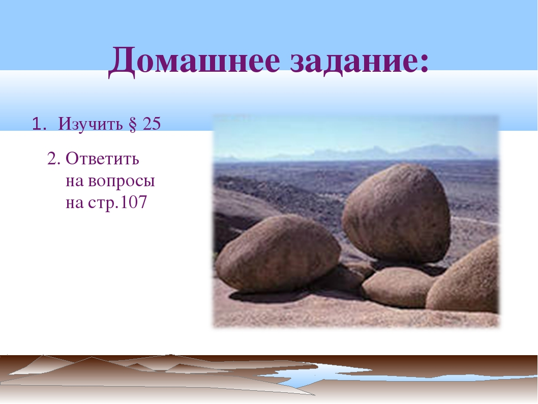 Домашнее задание: 1. Изучить § 25 2. Ответить на вопросы на стр.107