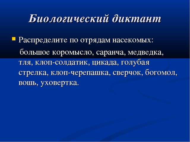 Биологический диктант Распределите по отрядам насекомых: большое коромысло, с...