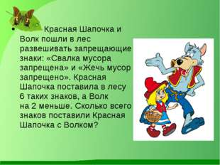 Красная Шапочка и Волк пошли в лес развешивать запрещающие знаки: «Свалка му