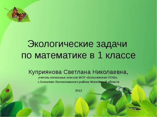 Экологические задачи по математике в 1 классе Куприянова Светлана Николаевна,...