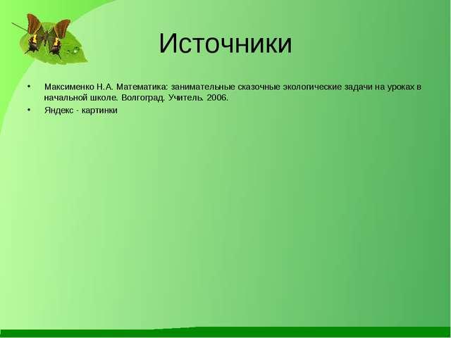 Источники Максименко Н.А. Математика: занимательные сказочные экологические з...