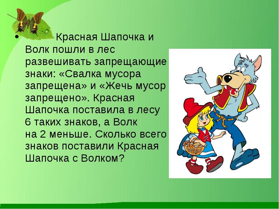 Красная Шапочка и Волк пошли в лес развешивать запрещающие знаки: «Свалка му...