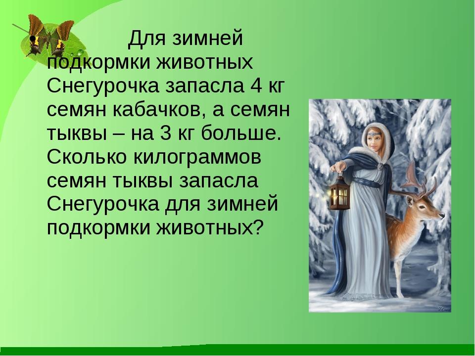 Для зимней подкормки животных Снегурочка запасла 4 кг семян кабачков, а семя...