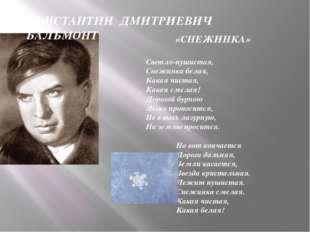 КОНСТАНТИН ДМИТРИЕВИЧ БАЛЬМОНТ «СНЕЖИНКА» Светло-пушистая, Снежинка белая, Ка