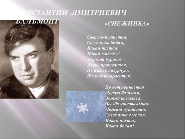 КОНСТАНТИН ДМИТРИЕВИЧ БАЛЬМОНТ «СНЕЖИНКА» Светло-пушистая, Снежинка белая, Ка...