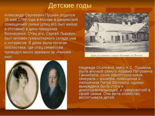 Александр Сергеевич Пушкин родился 26 мая 1799 года в Москве в дворянской пом