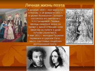 5 декабря 1830 г. поэт вернулся в Москву, и 18 февраля 1831 г. в церкви Возне