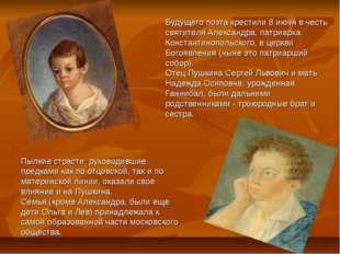 Будущего поэта крестили 8 июня в честь святителя Александра, патриарха Конста