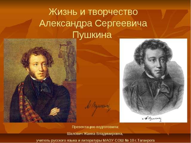 Жизнь и творчество Александра Сергеевича Пушкина Презентацию подготовила: Шал...