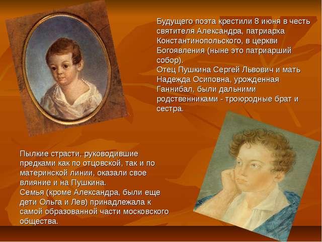 Будущего поэта крестили 8 июня в честь святителя Александра, патриарха Конста...