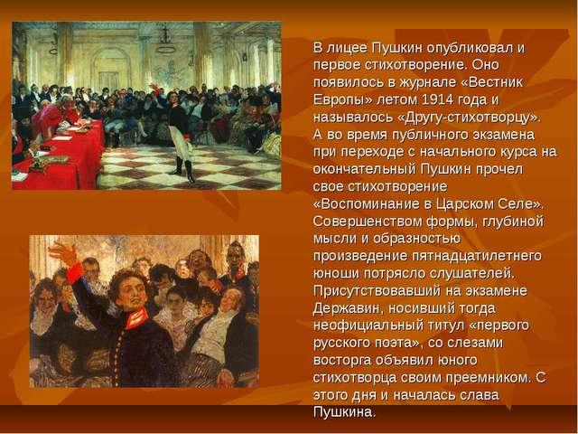 В лицее Пушкин опубликовал и первое стихотворение. Оно появилось в журнале «В...