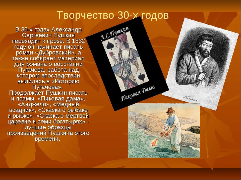 Творчество 30-х годов В 30-х годах Александр Сергеевич Пушкин переходит к про...