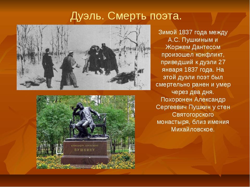 Дуэль. Смерть поэта. Зимой 1837 года между А.С. Пушкиным и Жоржем Дантесом пр...