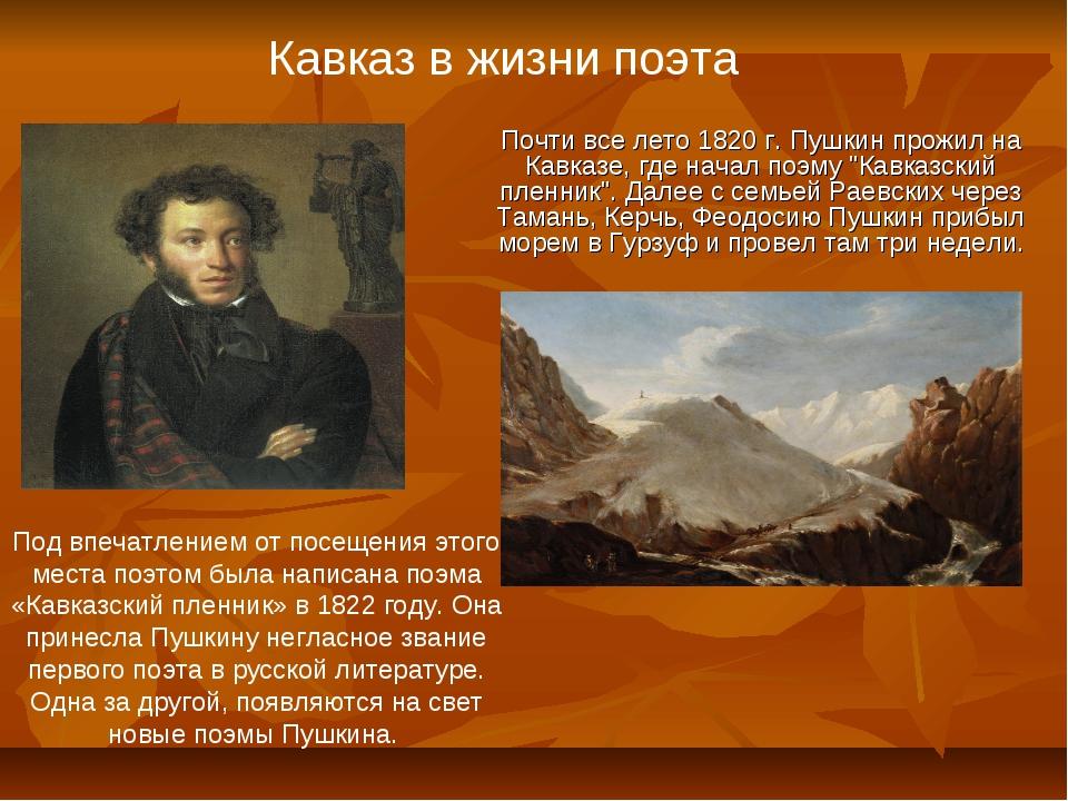Кавказ в жизни поэта Почти все лето 1820 г. Пушкин прожил на Кавказе, где нач...
