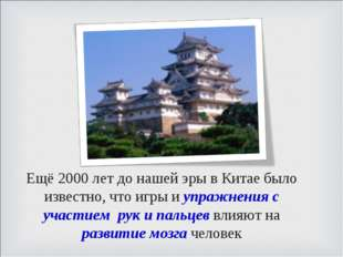 Ещё 2000 лет до нашей эры в Китае было известно, что игры и упражнения с учас