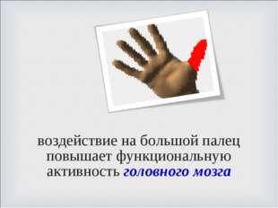 воздействие на большой палец повышает функциональную активность головного мозга