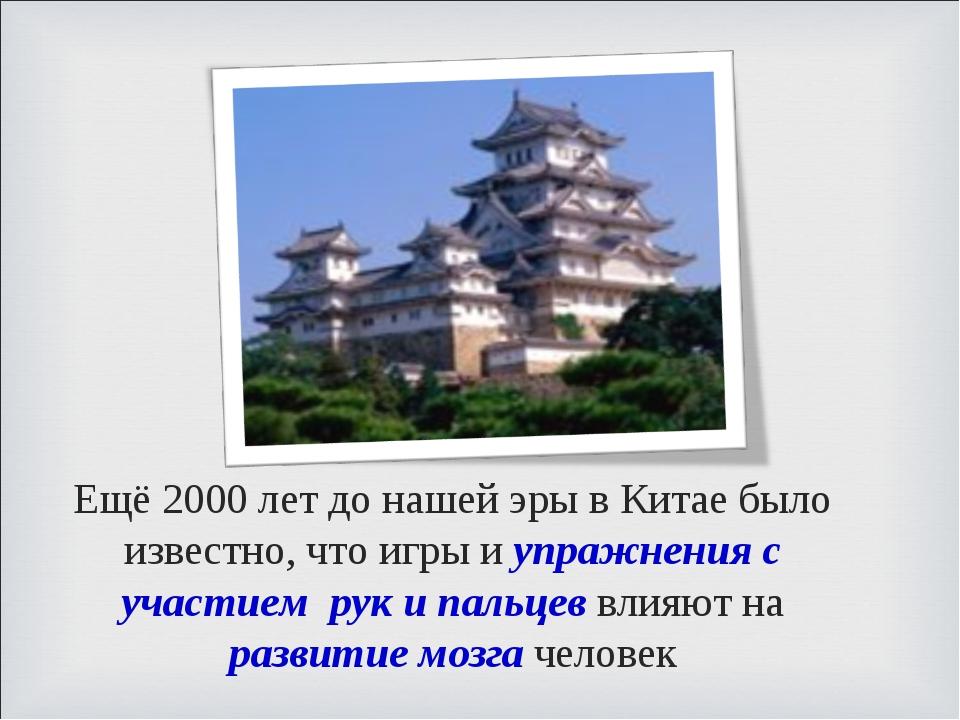Ещё 2000 лет до нашей эры в Китае было известно, что игры и упражнения с учас...