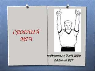СПОРНЫЙ МЯЧ поднятые большие пальцы рук