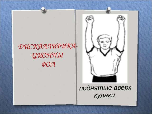 ДИСКВАЛИФИКА-ЦИОННЫ ФОЛ поднятые вверх кулаки
