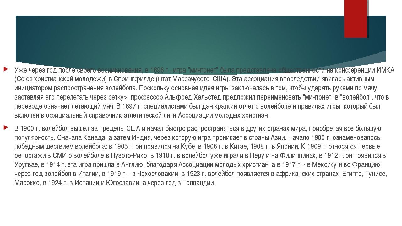 """Уже через год после своего возникновения, в 1896 г., игра """"минтонет"""" была пре..."""