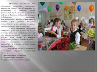 Практика показывает, что позитивные изменения, отвечающие интересам детей, с