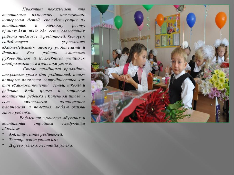 Практика показывает, что позитивные изменения, отвечающие интересам детей, с...